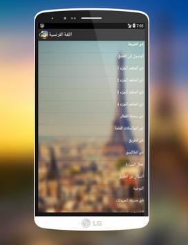 تعلم الفرنسية بالصوت apk screenshot