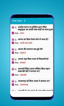 Uttar Pradesh GK In Hindi screenshot 2
