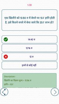 All Exams GK In Hindi screenshot 5