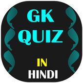 GK Quiz In Hindi - All Exams आइकन