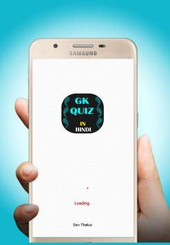 GK Quiz In Hindi - All Exams स्क्रीनशॉट 4