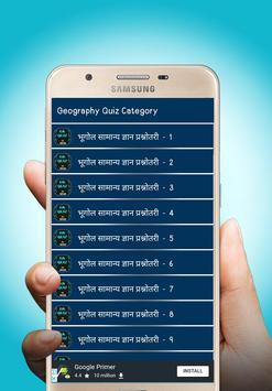 GK Quiz In Hindi - All Exams स्क्रीनशॉट 1