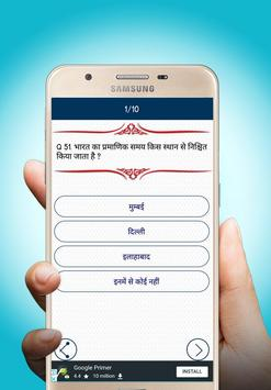 GK Quiz In Hindi - All Exams स्क्रीनशॉट 2