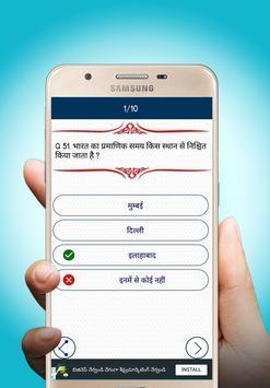 GK Quiz In Hindi - All Exams स्क्रीनशॉट 3