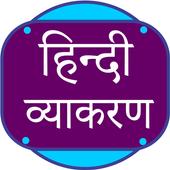 Hindi Grammar - हिन्दी व्याकरण icon
