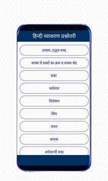 Hindi Grammar - हिन्दी व्याकरण screenshot 5