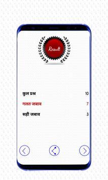 Hindi Grammar - हिन्दी व्याकरण screenshot 6