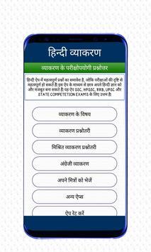 Hindi Grammar - हिन्दी व्याकरण poster