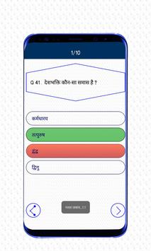 Hindi Grammar - हिन्दी व्याकरण screenshot 1