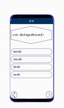 Hindi Grammar - हिन्दी व्याकरण screenshot 2