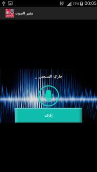 مغير الصوت apk screenshot