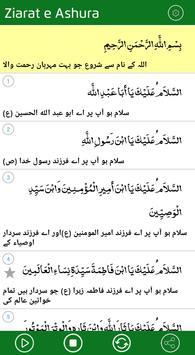 Ziarat Ashura (زیارت عاشورا) With Audios screenshot 7