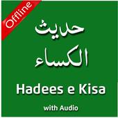Hadees e Kisa icon