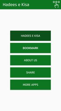 Hadees e Kisa screenshot 5