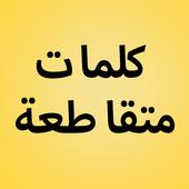 لعبة كلمات متقاطعة icon