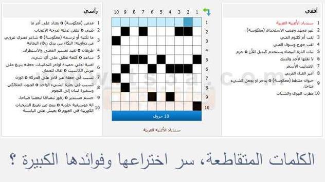 لعبة كلمات متقاطعة screenshot 1