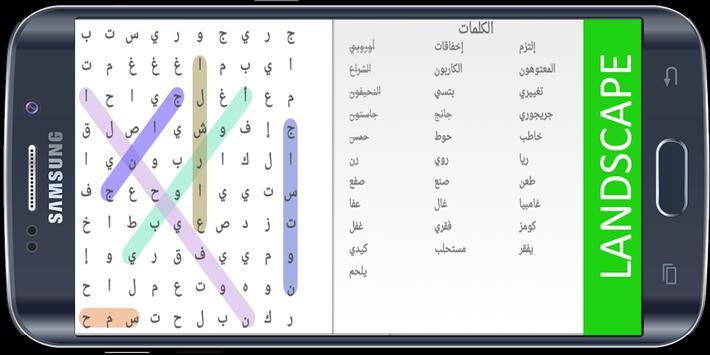 لعبة البحث عن الكلمات apk screenshot