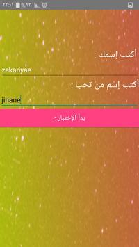 إختبار الحب apk screenshot