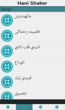 أغاني هاني شاكر Apk App تنزيل مجاني لأجهزة Android