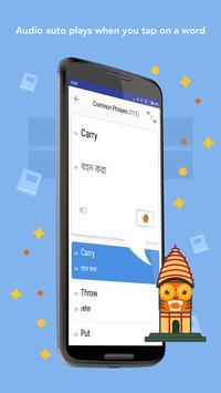 WeLearn Bengali screenshot 3