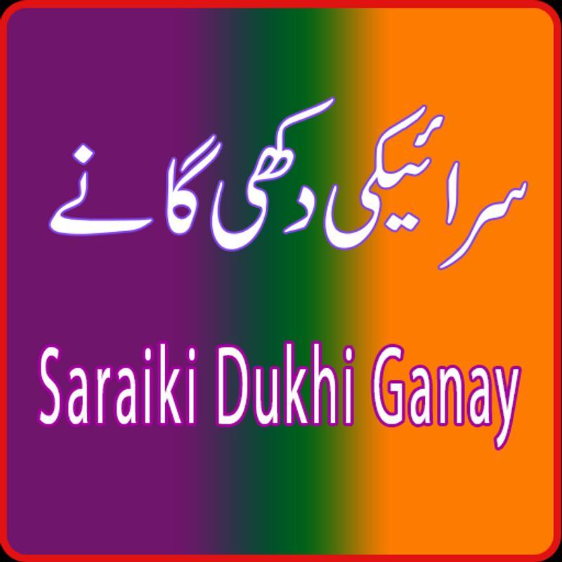 Pakistani saraiki sad song-new saraiki song-pakistani punjabi sad.