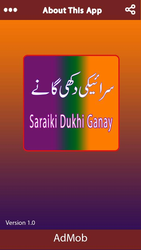 Latest saraiki sad songs 2016 for android apk download.