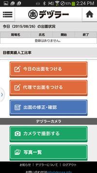 デヅラー~出面管理~ screenshot 6