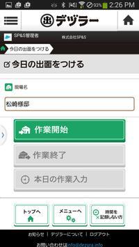 デヅラー~出面管理~ screenshot 1