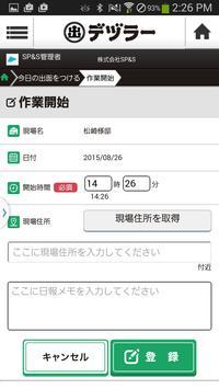 デヅラー~出面管理~ screenshot 2