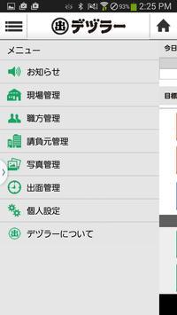 デヅラー~出面管理~ screenshot 3