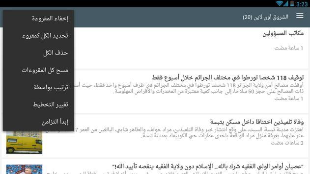 الهداف الجريدة الجزائرية pdf 2018 apk screenshot