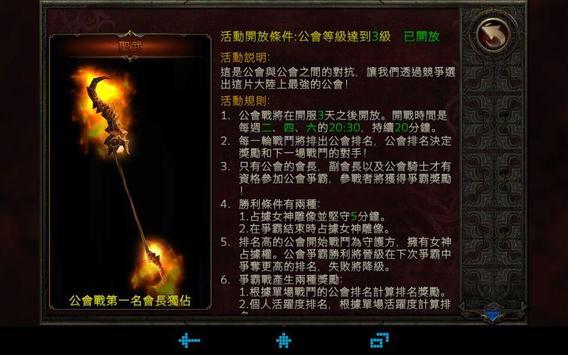 嗜血魅魔 apk screenshot