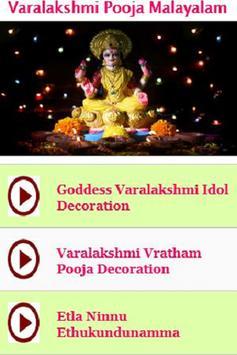 Malayalam Varalakshmi Pooja and Vrat Guide Videos apk screenshot