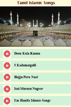 Tamil Islamic Songs screenshot 4