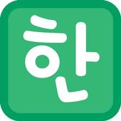 Korean Romanizer icon