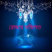 রোজার ফজিলত icon
