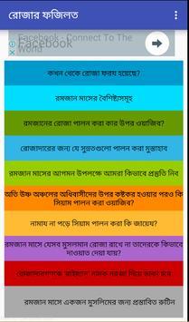 রোজার ফজিলত poster