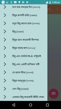হিমু সমগ্র Himu All | হুমায়ূন আহমেদ screenshot 1