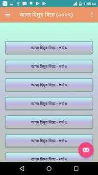 হিমু সমগ্র Himu All | হুমায়ূন আহমেদ screenshot 2