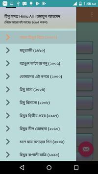 হিমু সমগ্র Himu All | হুমায়ূন আহমেদ screenshot 3