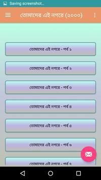 হিমু সমগ্র Himu All | হুমায়ূন আহমেদ screenshot 4