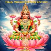 Telugu Varalakshmi Pooja and Vrat Guide icon