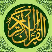 Holy Quran in Urdu Translation icon