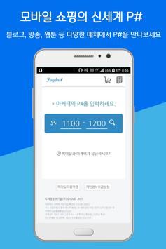 페이딜 - 지금은, 콘텐츠 커머스 서비스 apk screenshot