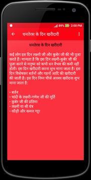 Dhanteras Pooja Vidhi apk screenshot