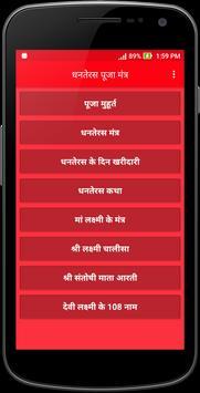 Dhanteras Pooja Vidhi poster