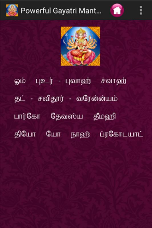 powerful mantras in tamil pdf