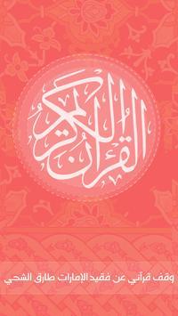 Quran Kareem القرآن الكريم poster