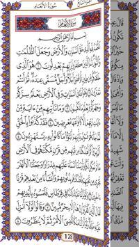 Quran Kareem القرآن الكريم apk screenshot
