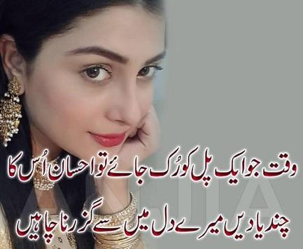urdu poetry best ideas apk screenshot